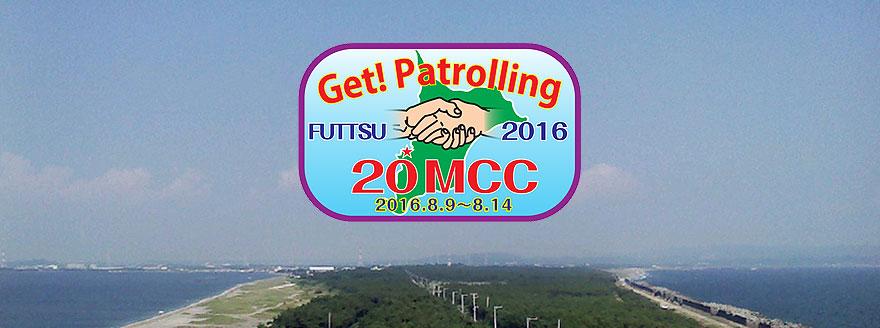 20MCC公式サイト